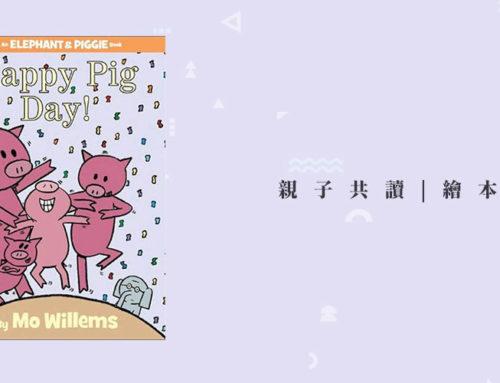 【親子共讀】繪本推薦|Happy Pig Day!