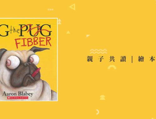 小學教室裡的繪本課 – 繪本中的人性 Pig the Fibber