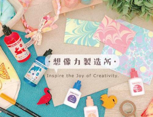「啟發孩子想像的創造力,來雄獅文具探索吧」