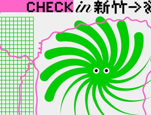 舊城市V.S新設計:連假就去新竹看展吧!
