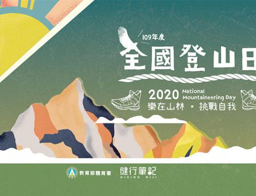 一起登山趣!109全國登山日活力開跑