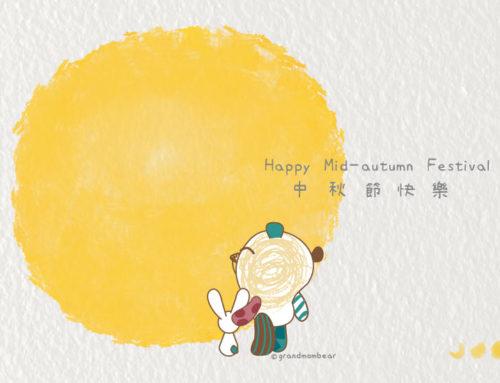 四大傳統節日之「中秋」月圓人團圓