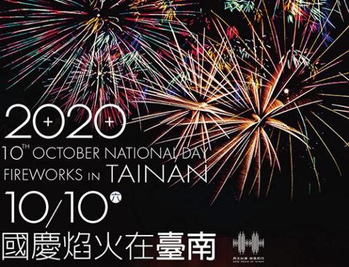 歡度2020國慶:一起去台南看焰火吧!