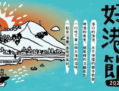 海風x音樂x美食:雙十相約「基隆好港節」放鬆吧~
