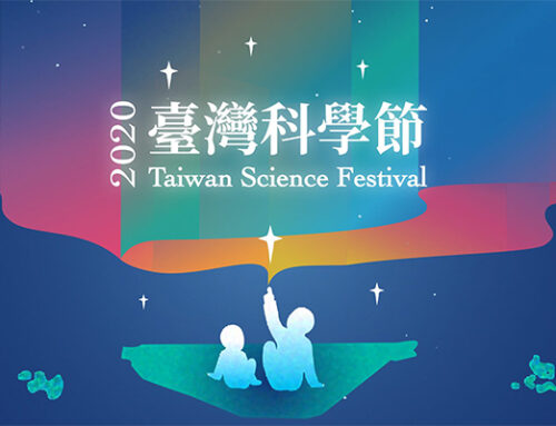 首屆「臺灣科學節」即將登場~孩子不可錯過的知識盛會!
