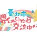 上千種玩具免費租借!快來臺北市嬰幼兒物資中心逛逛吧~